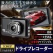 ドライブレコーダー ドラレコ 1200万画素 フルHD 1080p 簡易日本語説明書付き 高画質 広角 120度 エンジン連動
