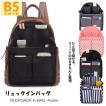 リュックインバッグ バッグインバッグ リュック インナーバッグ 縦形 軽量 中身 整理 小さめ 軽い B5