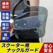 バイク用 ナックルガード ナックルバイザー バイク ス...