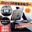車載スマホホルダー クリップ式 iPhone スマホ ダッシュボードにかんたん設置 車載用 車載スタンド カーマウント