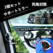 自動車 補助ミラー 広角ミラー 広視野 事故防止 車用 サイドミラー360度角度調整可能 バックミラー 後方確認 死角 車用ミラー 死角解消 駐車