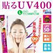 UV400 UVカットフィルム 紫外線カット 紫外線対策 シート 透明 すっきり クリア L