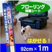 ペット床保護シートMサイズ