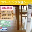 フローリング保護シート フローリング 床 保護 防水 シート 透明 徳用 5m