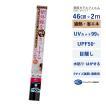 紫外線を99.5%カットするスッキリブラウンフィルムSL