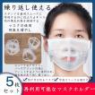 マスクブラケット涼しいサポート 送料無料口紅の保護 マス'クブラケットインナーサポートフレーム顔面サポートフードプラスチックラックる呼吸スペースを増やす