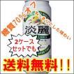 「送料無料」 キリン 淡麗グリーンラベル 500ml缶 2ケース(48本入り)(佐川急便限定 送料無料)