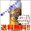 「送料無料」 キリンのどごし生 500ml缶 2ケース(48本入り)【ゆうパック限定 送料無料】