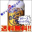 「送料無料」 キリンのどごし生 350ml缶 3ケース(72本入り)【ゆうパック限定 送料無料】