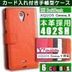 AQUOS 402SH 本革 手帳型 ケース CRYSTAL Y / Y!mobile SoftBank CRYSTAL X スマホ 横開き 携帯 カバー アクオス レザー