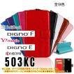 DIGNO F/DIGNO E/503KC PUレザー 手帳型 ケース SoftBank Y!mobile スマホ 横開き 携帯 カバー ディグノ KYOCERA