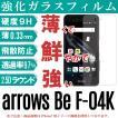 送料無料 arrows Be F-04K ガラスフィルム arrows Be F-04K フィルム arrows Be F-04K 強化ガラスフィルム arrows Be F-04K 保護フィルム