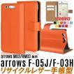 (レビューでガラスフィルムGET!)リサイクルレザー Docomo arrows Be F-05J/arrows SV F-03H/arrows M03 手帳型 ケース,F-05J ケース,F-03H カバー