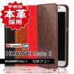 在庫処分/HUAWEI Mate S 本革手帳 4色 手帳型 ケース スマホ 横開き 携帯 カバー MateS レザー SIMフリー シムフリー