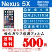Nexus5x 強化ガラスフィルム,ネクサス5x 保護フィルム...