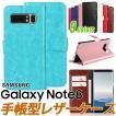 9色レザー Samsung Galaxy Note8 ケース SC-01K/SCV37 兼用 ギャラクシーノート8 galaxy note8 ケース 収納 カードいれ 手帳型カバー 手帳型ケース