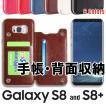 背面収納 Galaxy S8/Galaxy S8 Plus 手帳ケース Galaxy S8 ケース,Galaxy S8 Plus ケース,Galaxy S8 カバー,Galaxy S8 Plus カバー