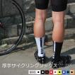サイクルソックス West Biking コスパに優れるサイクリングソックス 全7色のカラーバリエーション フリーサイズ