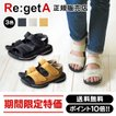 リゲッタ JPR-011 ベルクロサンダル Re:getA 送料無料 期間限定 特価 在庫限り