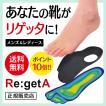 リゲッタ MTR-1 ルーペ インソール Re:getA 送料無料 中敷き アーチサポート