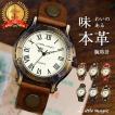 経年変化する 腕時計 メンズ おしゃれ レディース 時計 アンティーク 風 本革 防水 腕時計メンズ ペアウォッチ 人気 ブランド メンズ腕時計 ビジネス