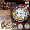 腕時計 レディース アリス チェシャ猫 リトルマジック おしゃれ 時計 可愛い コスプレ 子供 大人 兼用 不思議の国のアリス