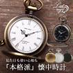【B級品】懐中時計 アンティーク リトルマジック 高級感 高品質 1年保証 豊富な付属品 おしゃれ 時計 メンズ レディース 懐中時計 時計 ナースウォッチ 送料無料