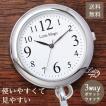 リトルマジック 懐中時計 便利な3種のチェーン ナースウォッチ 防水 時計 ポケットウォッチ 送料無料  逆さ文字盤 ナースウォッチ 見やすい文字盤 懐中時計 時計