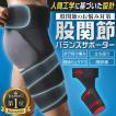 股関節サポーター ベルト 股関節痛 保護 歩行改善 骨盤矯正 腰回り 太もも 固定 左右兼用 マジックテープ式