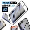 SHARP AQUOS R SH-03J ガラスフィルム AQUOS R SHV39 全面保護 フィルム 3D AQUOS R 605SH 液晶保護フィルム 5.3インチ 自動吸着 日本旭硝子 硬度9H 高光沢