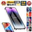 2点セット iPhone XS 強化ガラスフィルム 9D iPhone XS Max 液晶保護フィルム iPhone X XR 国産ガラスシート iPhone 8/7 保護シール フルカバー