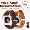 アップルウォッチ バンド Apple Watch Series 3 高級本革 ベルト 42mm Apple Watch レザー バンド Apple Watch Series 本革 ベルト 38mm 交換バンド 高品質