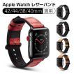 TPU製保護ケース付 Apple Watch Series 4 バンド 本革 44mm 40mm Apple Watch 3/2/1 レザー ベルト 38mm 42mm アップルウォッチ シリーズ バンド 装着簡単