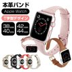Apple Watch Series4 ベルト 44mm 本革 Apple Watch 4 レザー ベルト 40mm Apple Watch 3/2/1 腕時計 交換バンド 42mm 38mm対応 バンド 女子に大人気 プレゼント