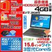 アウトレット 送料無料 展示品 超美品 HDMI Office付  Windows10 64bit Windows7 シークレット 中古ノートパソコン 初心者安心 メモリ HDD 増設可能 あすつく