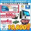 送料無料 アウトレットCore i5同等品 新品無線 新品キーボードマウスSET 最新Windows10 メモリ8GB HP 6000Pro Windows7 あすつく