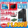【Office2013搭載】中古パソコン DELL GX760 Core2Duo2.8GHz メモリ2GB  HDD80GB搭載 Windows7Pro32(bit) DtoD領域有り デスクトップPC「限定特価品」
