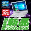 アウトレット マイクロソフトオフィス搭載 Corei5 メモリ4GB HDD500G Windows10 Panasonic CF-F10 中古ノートパソコン 無線LAN付 送料無料 あすつく