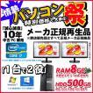 新品SSD240GB搭載 NEC製MK33 第二世代Corei3(2120)-3.3GHz メモリ4GB SSD240GB DVD Windows7Pro(DtoD復元領域有)