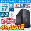 ポイント2倍 第2世代Corei7 2600-3.4GHz 新品SSD120GB+HDD1TB メモリ8GB 新品WIFI GeForece  Windows10 Pro64bit DELL Vostro 460 Windows7 あすつく