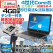 あすつく 送料無料 新春限定 Windows10 windows7 4G増設可能 シークレット アウトレット 中古 ノートパソコン 超速 高性能 Core2Duoシリーズ  office 無線LAN付