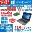 訳あり アウトレット Windows10 新品Microsoft Office搭載 テンキー付Corei5 4GB 新品SSD120G HP製中古ノートパソコン 15.6インチ 無線LAN付 Windows7 送料無料