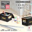 フタ付き 収納ボックス 道具箱 カナディアンタッグNo.3(ブラック)