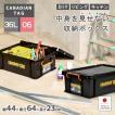 フタ付き 収納ボックス 道具箱 カナディアンタッグNo.6(ブラック)
