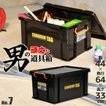 フタ付き 収納ボックス 道具箱 カナディアンタッグNo.7(ブラック)