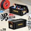 フタ付き 収納ボックス 道具箱 カナディアンタッグNo.20(ブラック)