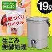 生ごみ処理器 家庭用 肥料 液肥 コンポスト ボカシボックス20