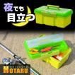工具箱 ツールボックス ホタル(HOTARU)W1