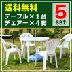 ガーデンテーブルセット プラスチック ガーデンテーブル+チェアーセット 5点セット