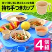 アウトドア 食器 プラスチック コップ レジャーカップ 4個組